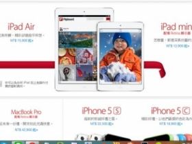 12,900 元起!iPad Air、Retina iPad Mini 上市