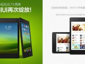 小米跨足平板,推出 Nexus 7 專用 MIUI ROM