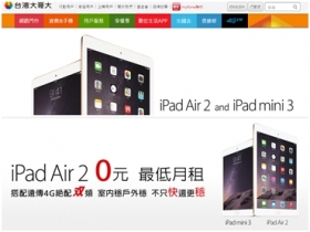 iPad Air 2 / Mini 3 台灣 12/10 上市