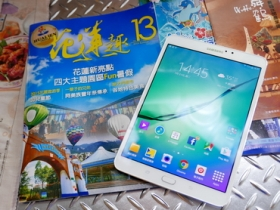 帶著 Samsung Galaxy Tab S2 享受一個人輕旅行 - 花蓮2天1夜旅遊攻略 -上篇