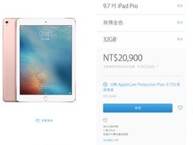 iPad Pro 9.7 吋,官網偷偷開賣