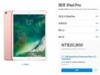 10.5 吋 iPad Pro 官網正式開賣