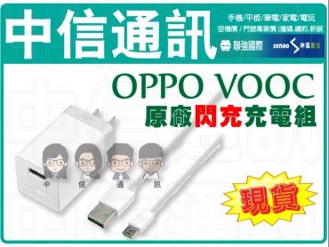 OPOO閃充原廠充電頭+線 保證原廠 799元 - 中信通訊 - 中和捷運景安站對面