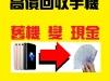 板橋樹林收購中古手機.全新機.續約機.平板.筆電